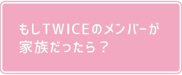 日本のアーティストで誰が好き Twiceが家族だったら ファンの疑問に