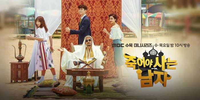 Some Muslims Are Not Happy With This Korean Drama