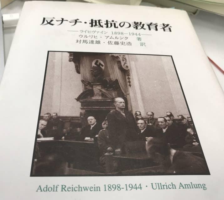 『反ナチ・抵抗の教育者』表紙、ひとり立っているのがライヒヴァイン。 Satoru Ishido / BuzzFeed