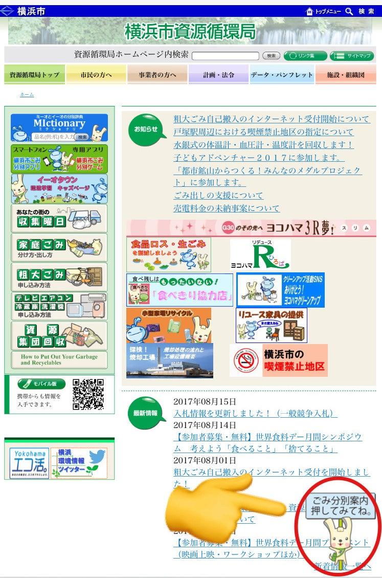 横浜 市 ゴミ cd