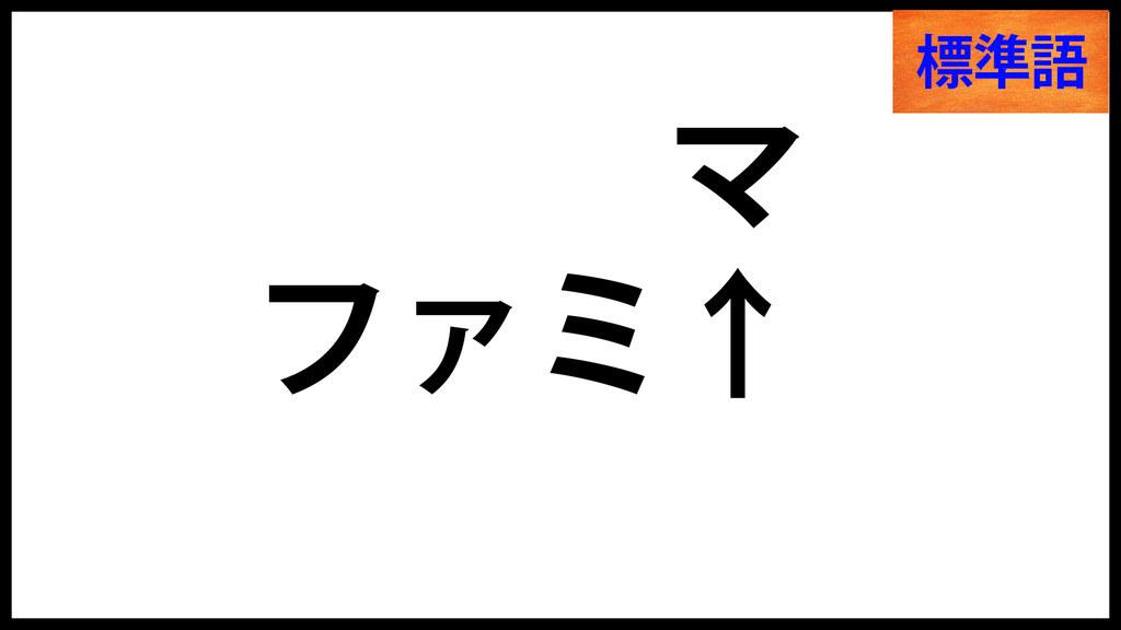 標準語の壁】関西の人にしか理解できないイントネーションの違い