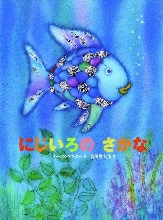 「にじいろのさかな」は、全世界で3000万部販売されているスイス発の人気絵本です。日本では谷川俊太郎が翻訳を担当しています。繊細な色合いが美しい、人気の作品です。