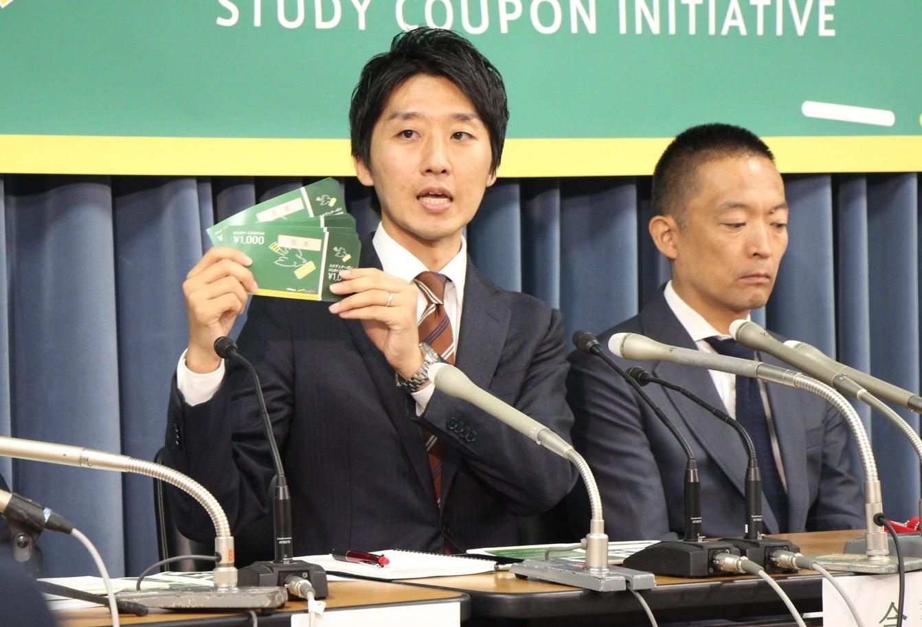 スタディクーポン・イニシアティブの代表・今井悠介さん