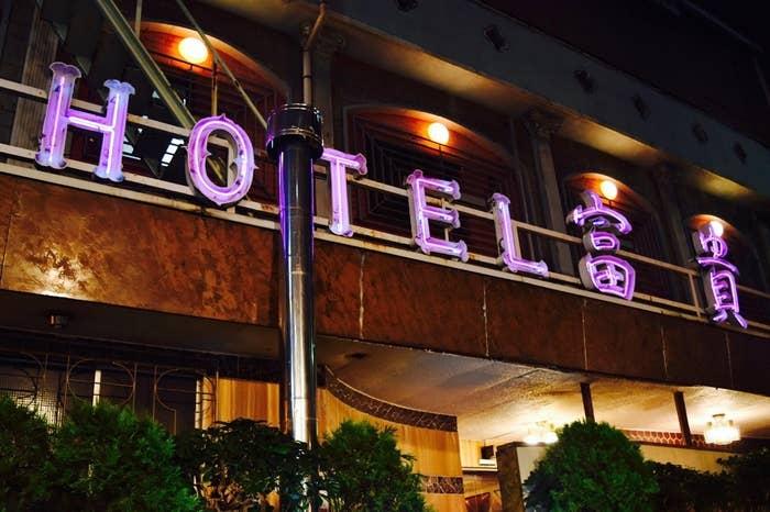 ネオンからして味わい深いラブホテル「富貴」