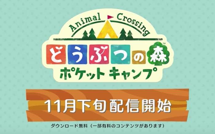 任天堂は10月25日、スマホ専用ゲーム「どうぶつの森 ポケットキャンプ」を発表しました。11月下旬のリリースが予定されています。