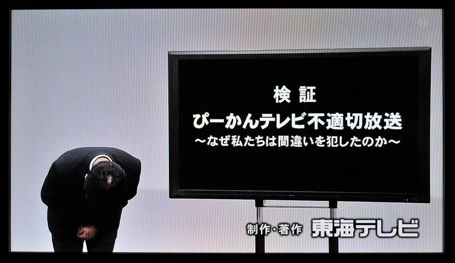 テレビ bpo 関西 関西テレビに放送倫理違反 BPO、岩井さん発言で