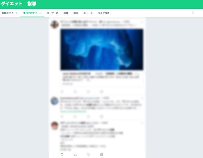 ▽例えば「ダイエット 指導」とTwitterで検索すれば「講師」たちが表示される。「講師」とアカウント名に載せず、ダイエット指導するアカウントは多い。(※編集部で画像を一部加工しています)