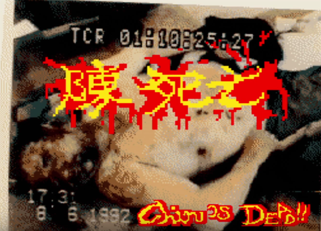 "In 1995, the unlicensed video game Hong Kong 1997 for the Super Famicom in Japan had a very graphic ""game over"" screen that included what may or may not be an actual corpse."