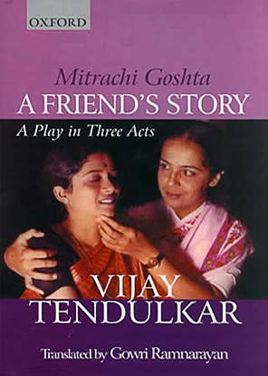 Why you should read it: This Marathi play was written in 1981, a time when explicit conversations about same-sex desire were largely taboo. Essentially a love triangle between the shy Ramu, the headstrong Sumitra, and the enigmatic Nama, this is possibly one of the first Indian plays to explore the struggles of coming to terms with one's own sexuality.