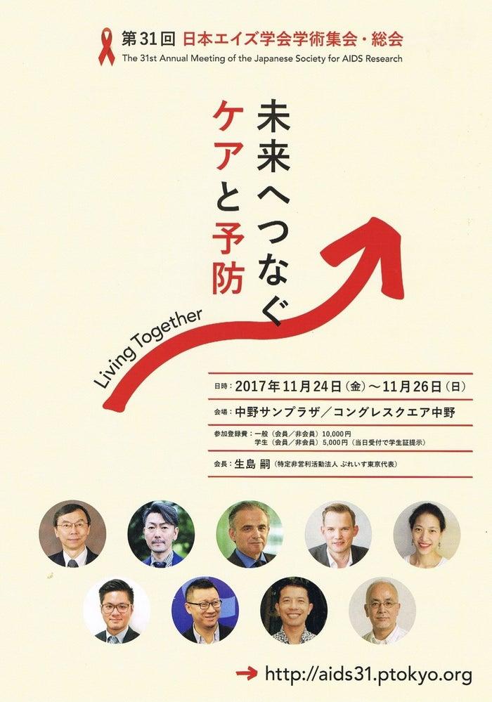 世界エイズデー(12月1日)に合わせ、11月24日から開催される日本エイズ学会学術集会・総会のポスター