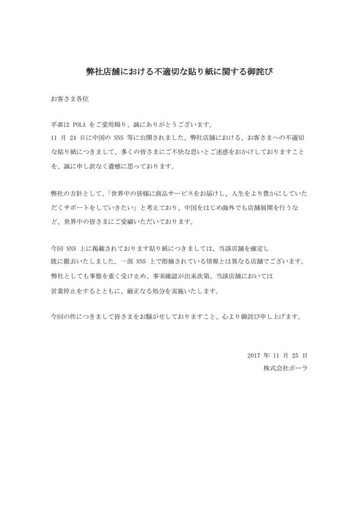 ポーラ店舗「中国の方出入り禁止」張り紙に本社が謝罪 迅速な対応に ...