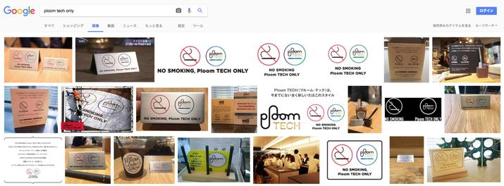 """""""Ploom TECH only""""の検索結果。すでにあちこちに掲示されているのがわかる。"""