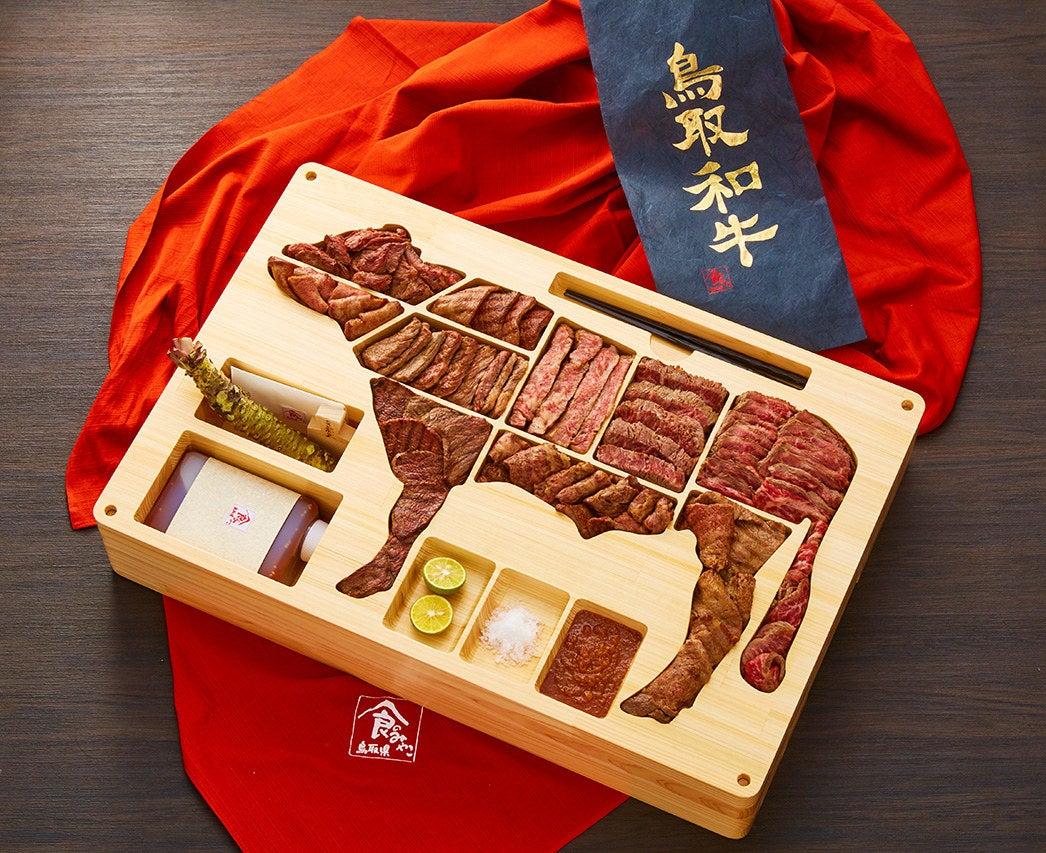 和牛の名産地として2017年度「全国和牛能力共進会」の肉質部門で全国1位に輝いた鳥取県が、「ごちクル」との共同開発で30万円の「鳥取和牛まるごと独り占め箱〜ギガ盛り〜」を発売した。