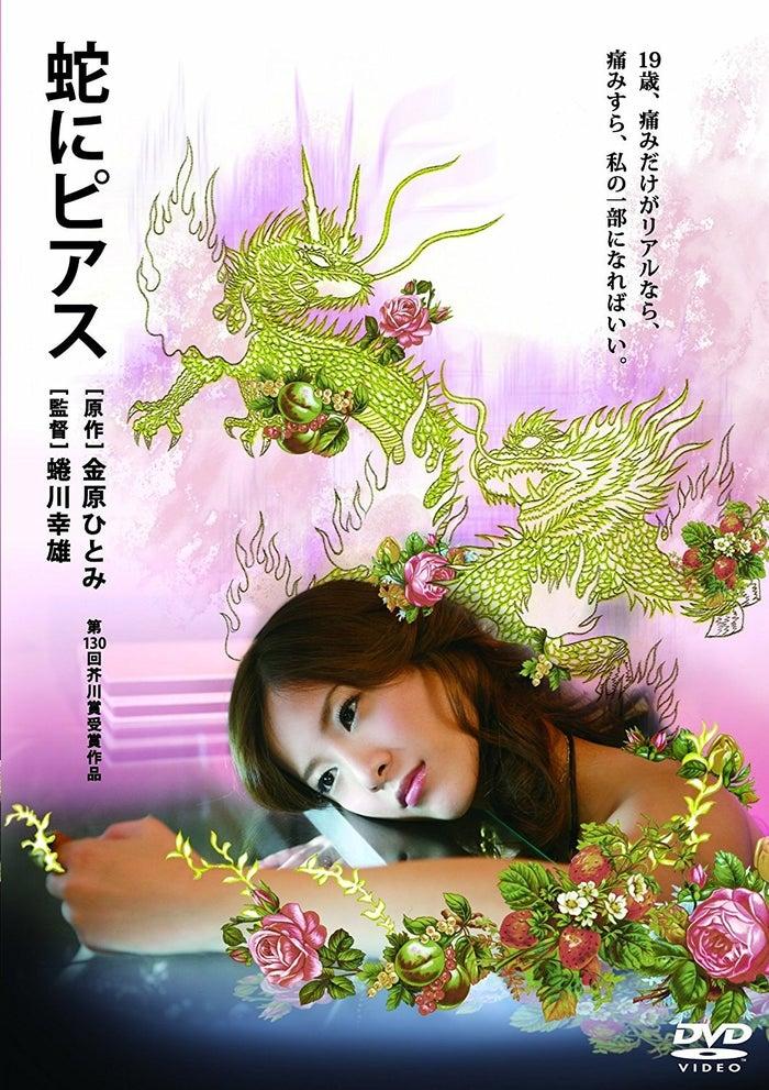 映画は2008年に吉高由里子主演で公開された。