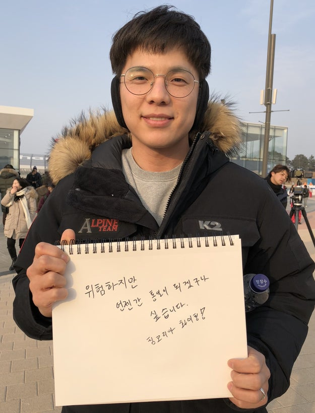 """""""Although it seems dangerous right now, I think there will be reunification one day. Go team Korea!"""""""