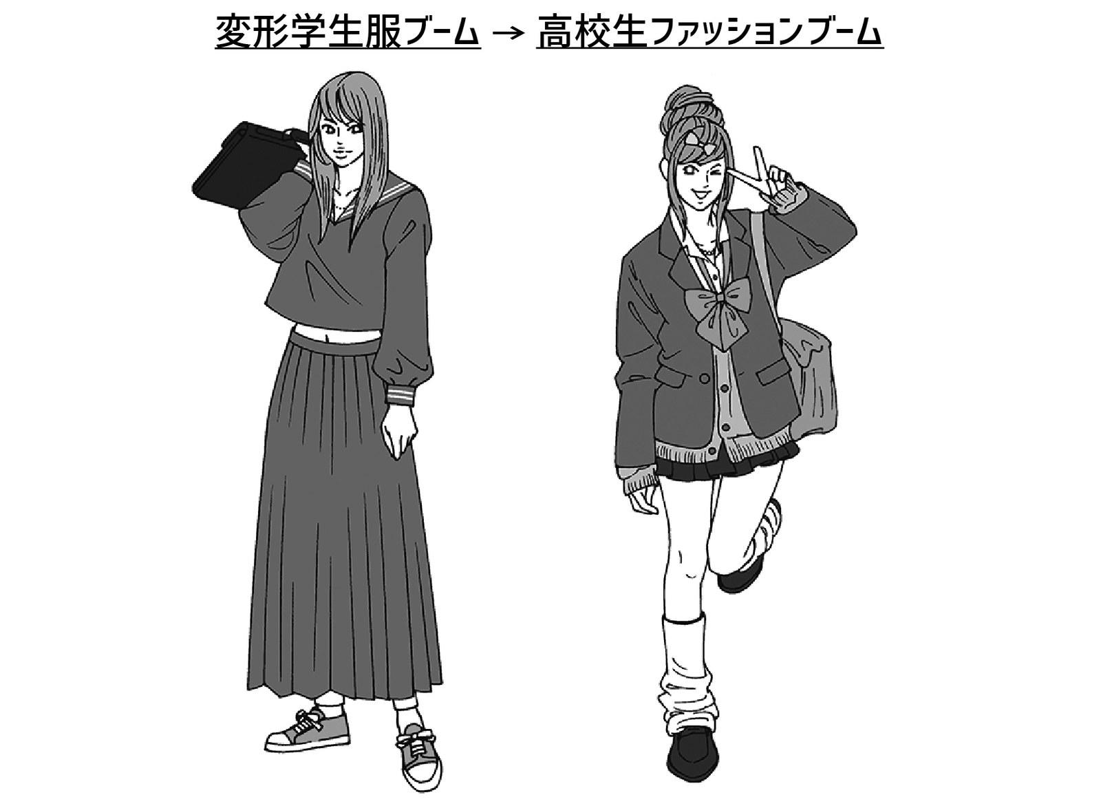 20年間「女子高生」を観察してきた専門家が語る JKファッション