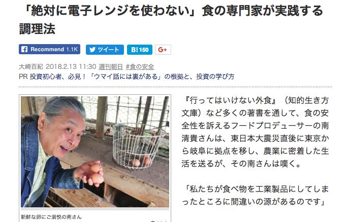 週刊朝日に掲載され、ネットでも掲載中の食の安全をテーマにした記事