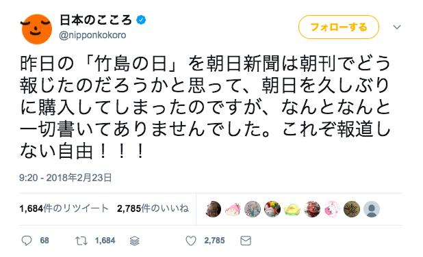 日本のこころ「朝日新聞が竹島の...