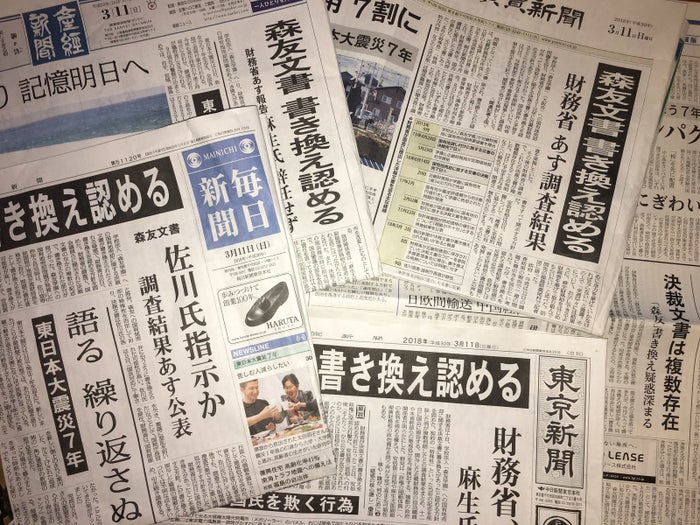 翌11日。新聞各紙は、問題をどう報じたのだろうか。BuzzFeed Newsでは、各紙を比較した。
