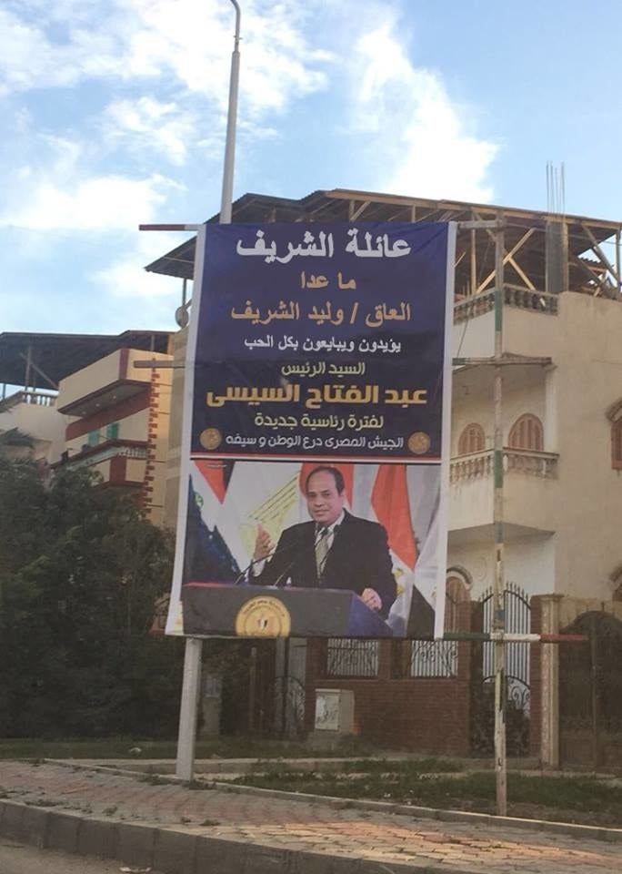"""The full caption reads: """"The family of el-Sherif, except for the disobedient Waleed el-Sherif, supports and pledges allegiance to President Abdel Fatah el-Sisi with love for another presidential term. The Egyptian army is the armor and sword of the homeland."""""""