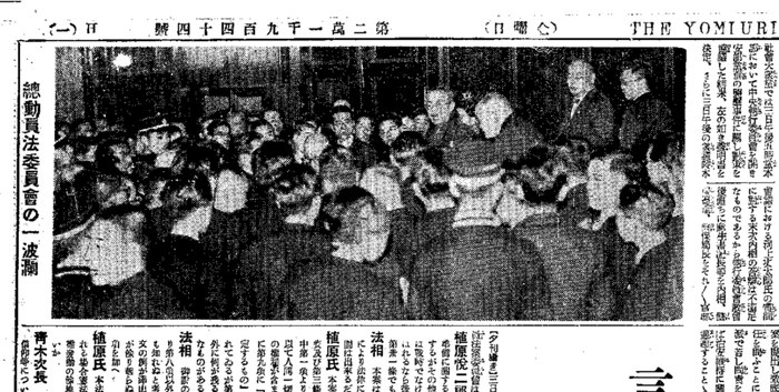 1938年3月4日の読売新聞