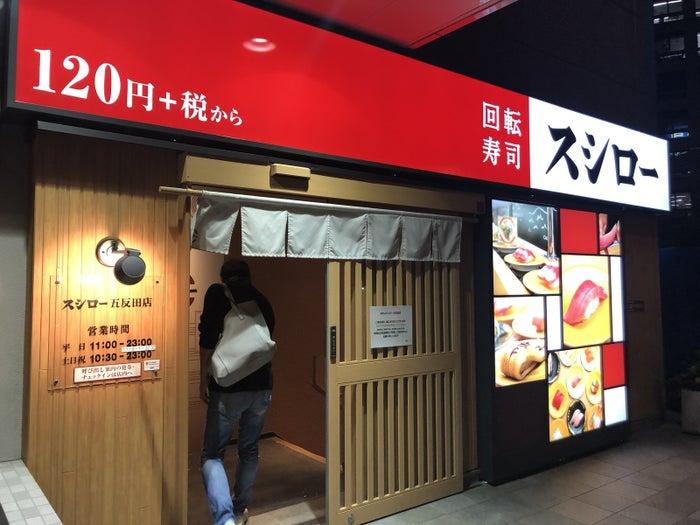 スシローは、言わずと知れた大人気の回転寿司チェーン店。家族連れが多いイメージだから、飲み会の場所には適してない…。みんな、そう思ってやしないかい?かつての私もそう思っていた。