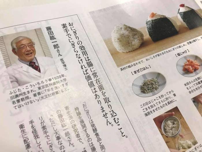 東京医科歯科大学名誉教授の藤田絋一郎さんが「おにぎりは発酵食品と同じです」と語っている雑誌「クロワッサン」の特集記事