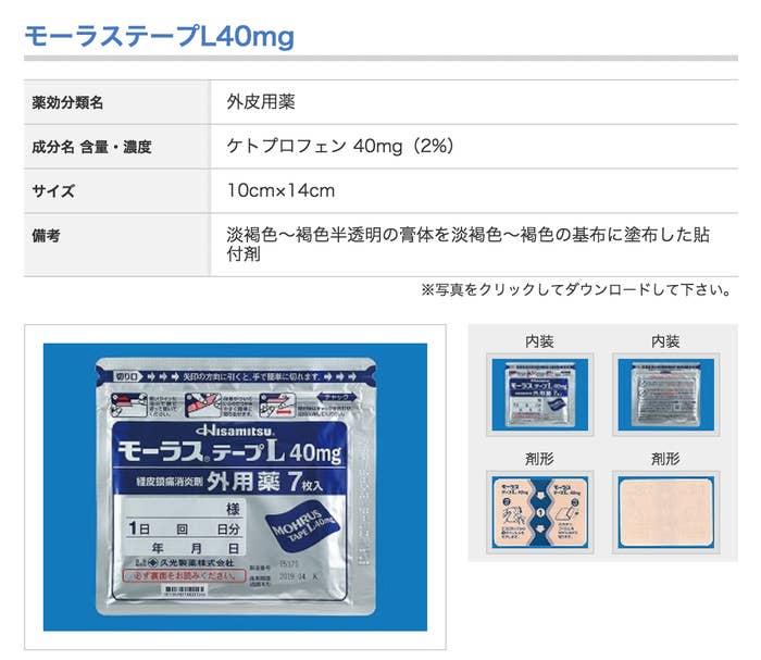 久光製薬株式会社公式サイト掲載の医療用医薬品情報。