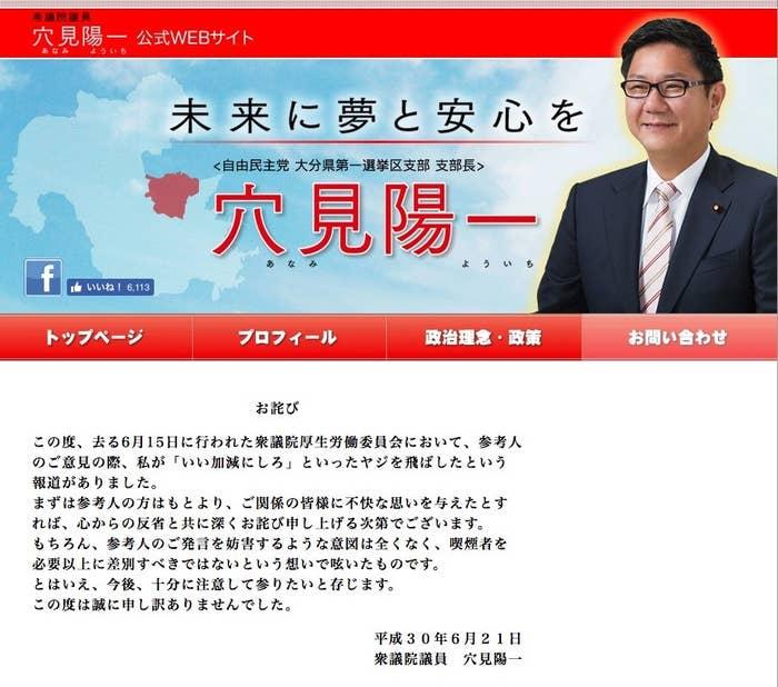 21日に穴見陽一議員が公式 WEBサイトに公表したお詫びの文書