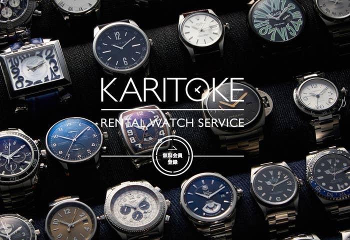 わざわざ高級腕時計を買わなくてもいい時代が来ている。高級腕時計を月額制でレンタルできる「KARITOKE」。WEB上で会員登録後、好きな時計を選ぶと自宅に届けてくれるサービスだ。