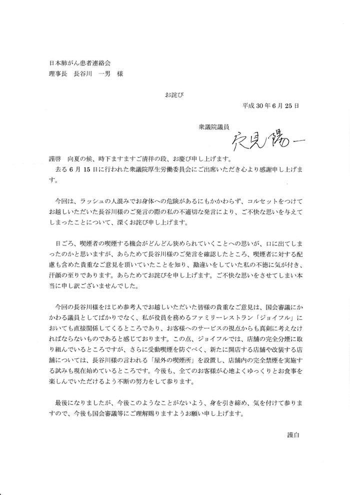穴見議員が長谷川さん宛てに改めて送った謝罪文