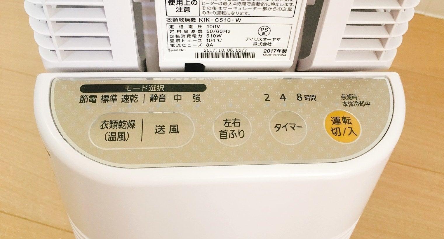 定番の衣類乾燥モードと、サーキュレーターとして使える送風モードがあり、裏側についているボタンで操作します。