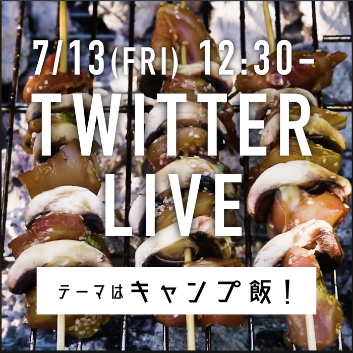 今回で6回目となるTwitter生配信。テーマは、夏にぴったりの「キャンプ飯」です。Tasty Japanの自称・キャンプマスターであるスタッフが、真夏のキャンプ場で、屋外調理のコツやキャンプに役立つTipsをご紹介します。