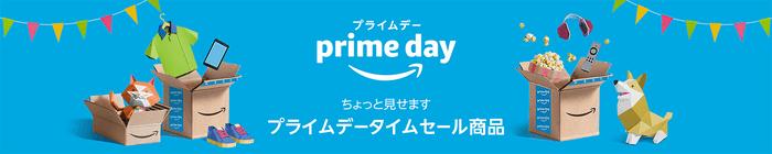 ついに始まった大セール「Amazonプライムデー 2018」でまずチェックしておきたいおすすめ商品は国産うなぎのタイムセールです。