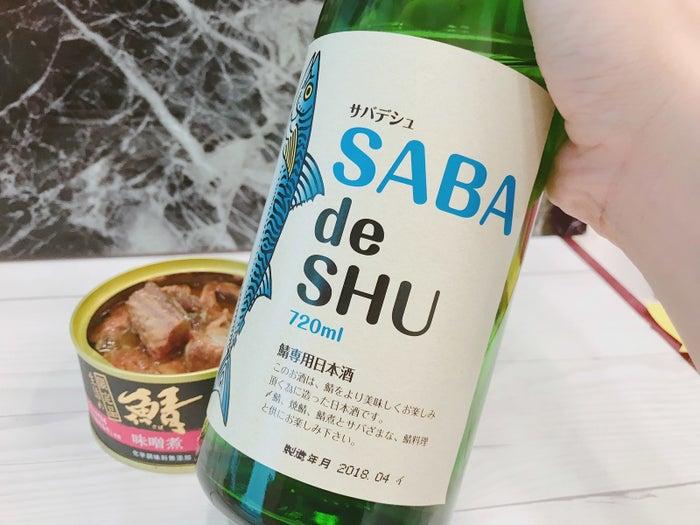 「鯖をより美味しく食べてもらう」ために作られたお酒です。さばの水揚げ高日本一を誇る、サバ大国の茨城県で酒造されました。