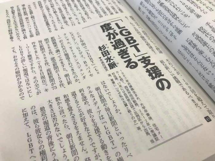 新潮社の雑誌に掲載され、批判が広がっている杉田水脈衆院議員の寄稿「『LGBT』支援の度が過ぎる」