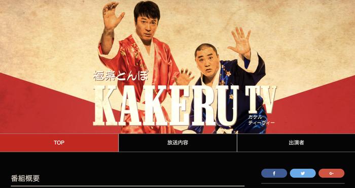 ▲「極楽とんぼ KAKERUTV」公式サイトより