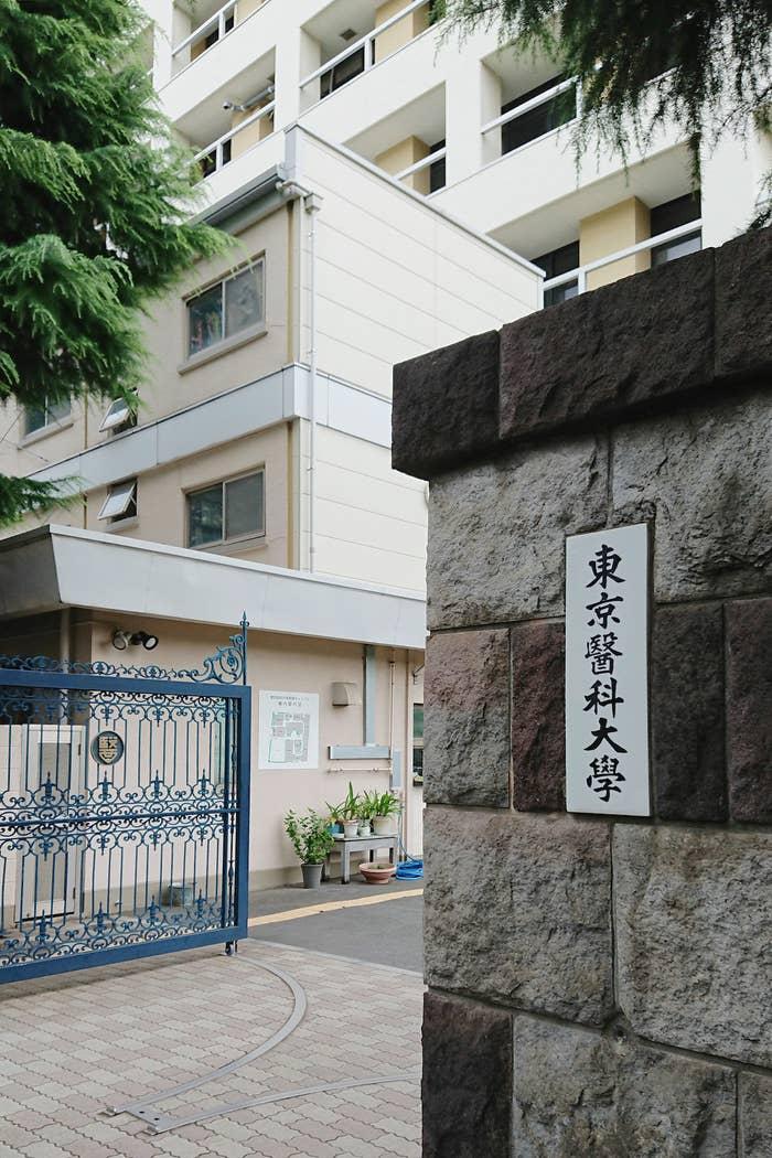 女性受験者に不利な点数操作が行われていた東京医科大学