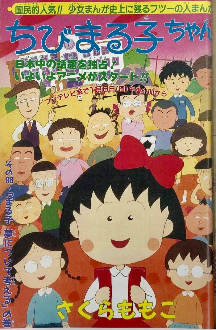 「りぼん」1995年2月号に掲載された「まる子 夢について考える」の巻