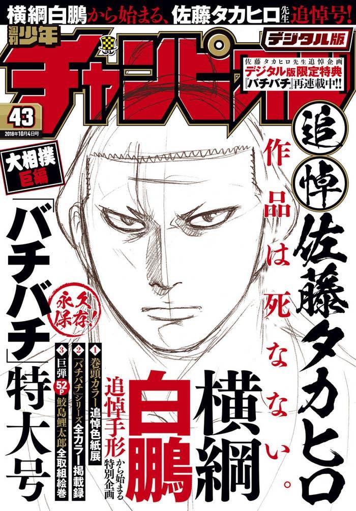 追悼号の表紙を飾るのは佐藤さんが描き遺した主人公・鮫島の鉛筆画。