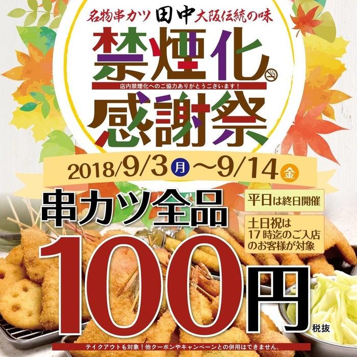 串カツ田中は今年6月1日からほぼ全店が全席禁煙化。「みんな店内禁煙化に協力してくれてありがとうね!」という趣旨のキャンペーンが、9月14日まで開催されます。