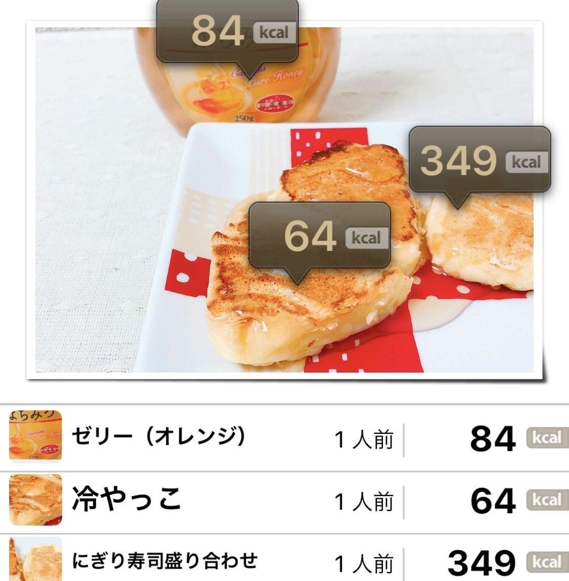 カロリー 計算 アプリ