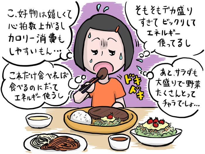 「好物は嬉しくて心拍数上がるし、カロリー消費しやすい」「デカ盛りメニューはびっくりする分、エネルギーを使う」と、自分に言い聞かせる。信じ込ませて食べる…!