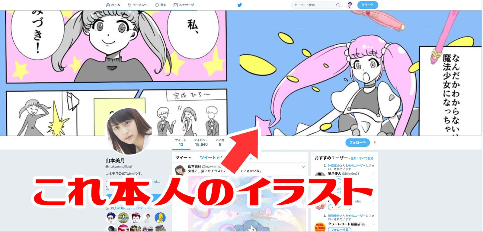 あっ、山本美月さんのTwitterアカウントはホンモノです