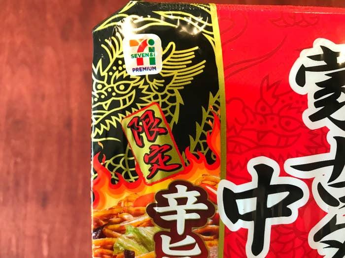 これまでにセブンは、カップ麺や冷凍の汁なし麺など、中本の商品を販売してきました。どれも中本らしい辛うま味だったので、今回の新作も期待大!