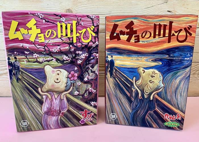 株式会社湖池屋は、東京都美術館にて開催される「ムンク展―共鳴する魂の叫び」とコラボをした「ムーチョの叫び カラムーチョ ホットチリ味」、「ムーチョの叫び すっぱムーチョ さっぱり梅味」を発売します。