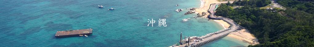 okinawabfj