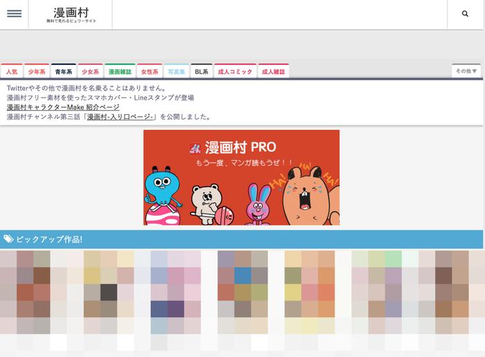 漫画海賊版サイト「漫画村」は4月に閉鎖されている