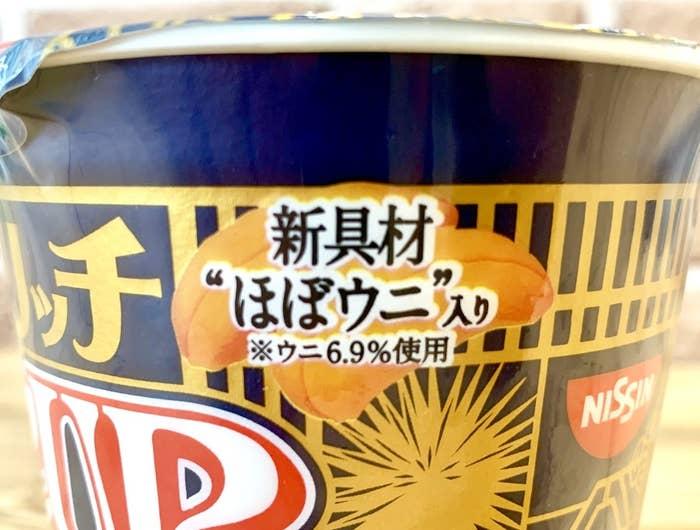 ウニを6.9%使用したウニっぽい何か。その名もほぼウニ。ほぼって何だよほぼってw