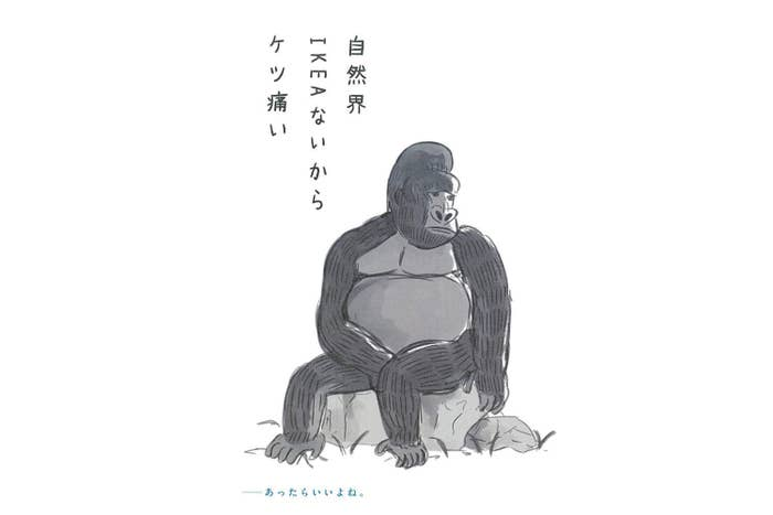 悲しみにくれるゴリラとその状況を詠んだ句が一枚絵で紹介されています。